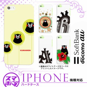 スマホケース 全機種対応 アイフォン iPhoneXS iPhoneX iPhone8 iPhone7 スマホカバー ハードケース かわいい キャラ 【スマホゴ】
