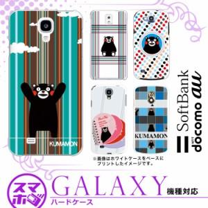 Galaxy SC-04J SC-03J SC-02J SC-02H SC-01H SC-05G SC-04G SC-01G SC-02G スマホケース ハードケース かわいい キャラ 【スマホゴ】