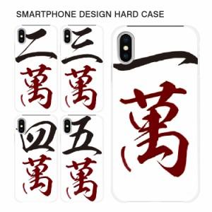 スマホケース 全機種対応 iPhoneXS iPhoneX iPhone8 iPhone7 スマホカバー ハードケース かわいい クール ユニーク 【スマホゴ】