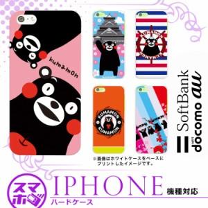 iPhoneX iPhone8 iPhone7 iPhone8Plus iPhone7Plus iPhoneSE iPhone6s スマホケース ハードケース かわいい キャラ 【スマホゴ】