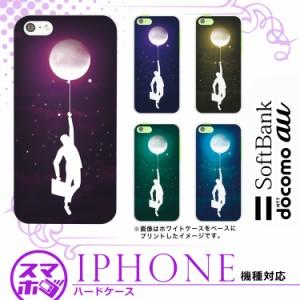 スマホケース 全機種対応 アイフォン iPhoneX iPhone8 iPhone7 スマホカバー ハードケース かわいい きれい クール 【スマホゴ】