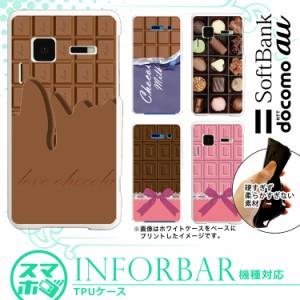 スマホゴ/TPU/INFOBAR A03(KYV33)/スマホケース/携帯カバー