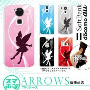 スマホゴ/TPU/FJL22/スマホケース/ARROWS/AU/AU/アローズ、アロウズ (arrows) /携帯カバー/スマホケース/激安/おしゃれ
