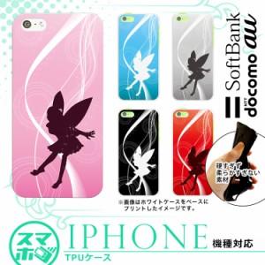 iPhoneSE iPhone6s iPhone6sPlus iPhone6 iPhone6Plus iPhone5s TPUケース スマホケース かわいい きれい 【スマホゴ】