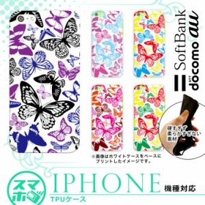 iPhoneSE iPhone6s iPhone6sPlus iPhone6 iPhone6Plus iPhone5s iPhone5c TPUケース スマホケース かわいい きれい 【スマホゴ】