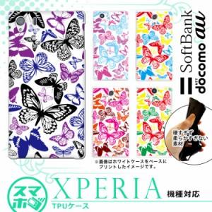 Xperia Z5 SO-03H SO-02H SO-01H SO-04G SO-03G SO-02G SO-01G SO-04F TPUケース スマホケース かわいい きれい 【スマホゴ】