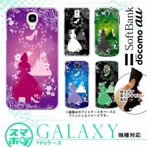 スマホゴ/TPU/SC-05G/SC-04G/SC-01G/SC-02G/SC-01F/SC-02F/スマホケース/Galaxy/au