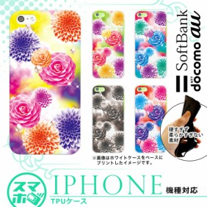 iPhoneSE iPhone6s iPhone6sPlus iPhone6 iPhone6Plus iPhone5s TPUケース スマホケース かわいい きれい 花柄 【スマホゴ】