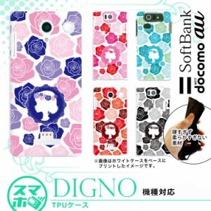 スマホゴ/TPU/KYL22/スマホケース/DIGNO/AU/AU/DIGNO (ディグノ)/携帯カバー/スマホケース/激安/おしゃれ