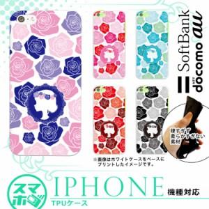 iPhoneSE iPhone6s iPhone6sPlus iPhone6 iPhone6Plus iPhone5s iPhone5c TPUケース スマホケース かわいい きれい【スマホゴ】