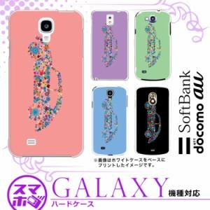Galaxy SC-04J SC-03J SC-02J SC-02H SC-01H SC-05G SC-04G SC-01G スマホケース ハードケース かわいい ユニーク 花柄 【スマホゴ】
