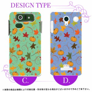 スマホケース DIGNO QUA PHONE KYV37 M KYL22 S KYL21 ハードケース かわいい シンプル 【スマホゴ】