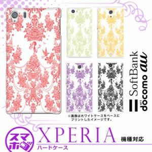 スマホケース 全機種対応 softbank エクスペリア Xperia XZ2 702SO XZ1 スマホカバー ハードケース かわいい きれい 花柄 【スマホゴ】