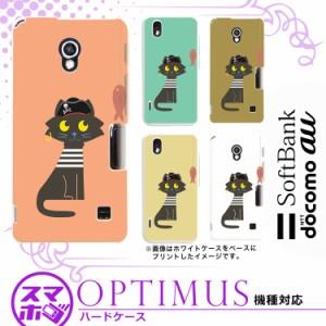 スマホケース 全機種対応 Optimus G LGL21 オプティマス au スマホカバー ハードケース かわいい シンプル 動物 【スマホゴ】