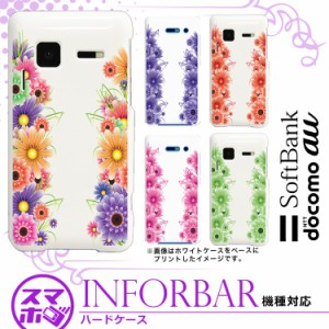 スマホケース INFOBAR A03 KYV33 A01 C01 ハードケース かわいい きれい 花柄 【スマホゴ】