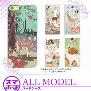 スマホケース 全機種対応 iPhoneX iPhone8 iPhone7 iPhoneSE2 スマホカバー ハードケース かわいい きれい 花柄 動物 【スマホゴ】