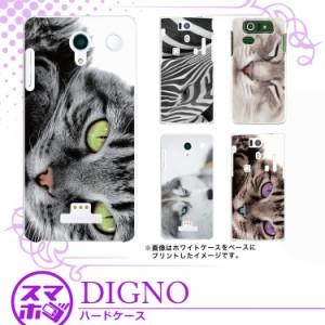 スマホケース DIGNO QUA PHONE KYV37 M KYL22 S KYL21 ハードケース かわいい 動物 【スマホゴ】
