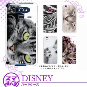 スマホケース 全機種対応 手帳型 docomo ディズニー モバイル Disney Mobile スマホカバー ハードケース かわいい 動物 【スマホゴ】