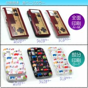 スマホケース 全機種対応 手帳型 iPhoneSE iPhone6s iPhone6 iPhone5s SO-04G SO-03G SO-01G SO-02G SOV31 SOL25 スマホカバー かわいい