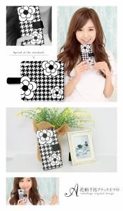 DOCOMO AQUOS PHONE EX SH-04E アクオスフォン docomo ドコモ スマホケース 手帳型 スマホカバー かわいい 花柄