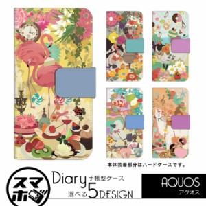 スマホケース 全機種対応 手帳型 AQUOS Xx3 506SH 503SH 404SH 403SH 402SH 401SH iPhone スマホカバー 手帳 かわいい きれい 花柄 動物