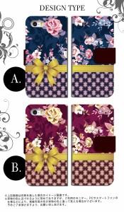 スマホケース 全機種対応 手帳型 iPhone5 アイフォン5 アイフォーン スマホカバー 手帳型 手帳 かわいい きれい 花柄 クール