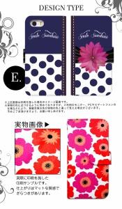 スマホケース 手帳型 シンプルスマホ3 509SH アクオスフォン softbank ソフトバンク スマホカバー 手帳型 手帳 かわいい 花柄 シンプル