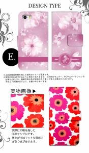 スマホケース 手帳型 DISNEY MOBILE (DM016SH) ディズニーモバイル softbank スマホカバー 手帳型 手帳 かわいい きれい 花柄 クール