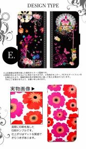 スマホケース 全機種対応 手帳型 AXON MINI (AXON) スマホカバー 手帳 かわいい きれい 花柄 クール