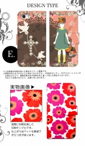 スマホケース 全機種対応 手帳型 AQUOS SERIE MINI SHV33 アクオスフォン au エーユー スマホカバー 手帳 かわいい きれい 花柄 クール