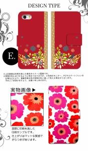 スマホケース 全機種対応 手帳型 RAFRE KYV40 スマホカバー 手帳 かわいい 花柄 シンプル 動物