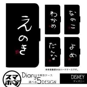 スマホケース 全機種対応 手帳型 docomo ディズニー モバイル Disney Mobile スマホカバー 手帳型 手帳 かわいい シンプル ユニーク