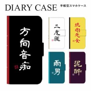スマホケース 全機種対応 手帳型 iPhoneSE2 iPhoneSE アイフォンエスイー スマホカバー 手帳型 手帳 かわいい シンプル ユニーク