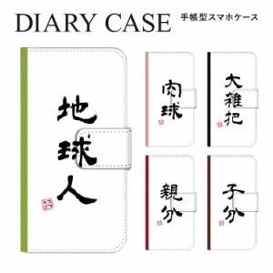 スマホケース 手帳型 DISNEY MOBILE (DM016SH) ディズニーモバイル softbank スマホカバー 手帳型 手帳 かわいい シンプル ユニーク