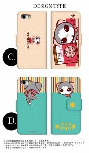 スマホケース 全機種対応 手帳型 iphone8plus アイフォン8 アイフォーン スマホカバー 手帳 かわいい クール 動物 キャラ