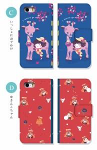 スマホケース 手帳型 iPhone6SPLUS アイフォン6エスプラス アイフォーン スマホカバー 手帳型 手帳 かわいい クール キャラ