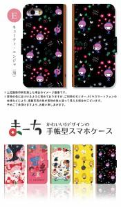 スマホケース 手帳型 AQUOS SERIE MINI SHV31 アクオスフォン au エーユー スマホカバー 手帳型 手帳 かわいい クール キャラ