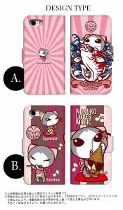 スマホケース 全機種対応 手帳型 iPhoneSE アイフォンエスイー アイフォーン スマホカバー 手帳 かわいい クール 動物 キャラ