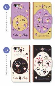 スマホケース 全機種対応 手帳型 XPERIA ZL2 SOL25 エクスペリア au エーユー スマホカバー 手帳型 手帳 かわいい クール キャラ