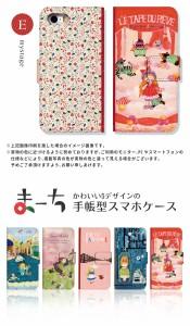スマホケース 全機種対応 手帳型 FREETEL KATANA02 スマホカバー 手帳 かわいい クール キャラ