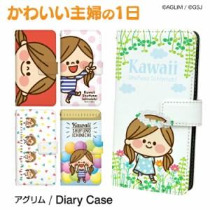 スマホケース 手帳型 FREETEL KATANA02 スマホカバー 手帳 かわいい シンプル キャラ LINEスタンプ