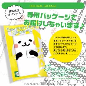 スマホケース 全機種対応 手帳型 ANDROID ONE S2 スマホカバー 手帳型 手帳 かわいい キャラ LINE