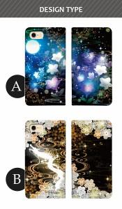 スマホケース 全機種対応 手帳型 Disney Mobile DM016SH スマホカバー 手帳 かわいい きれい クール