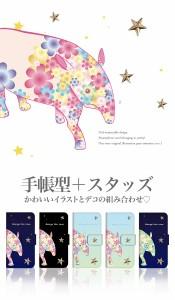 スマホケース 手帳型 XPERIA ZL2 SOL25 エクスペリア au エーユー スマホカバー 手帳 かわいい ユニーク クール シンプル 動物