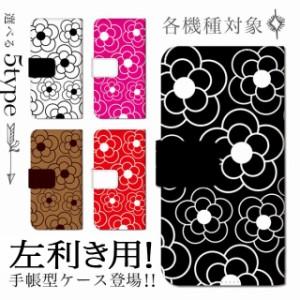 スマホケース 全機種対応 手帳型 HUAWEI P10 ファーウェイ スマホカバー 手帳 かわいい 花柄