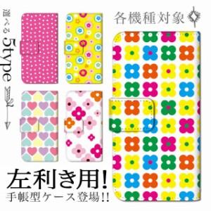 スマホケース 全機種対応 手帳型 iPhoneSE アイフォンエスイー アイフォーン スマホカバー 手帳 かわいい きれい シンプル