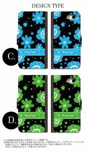 スマホケース 全機種対応 手帳型 SPRAY 402LG スマホカバー 手帳 かわいい きれい 花柄