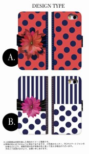 スマホケース 全機種対応 手帳型 AQUOS PHONE EX SH-02F アクオスフォン docomo ドコモ スマホカバー 手帳 かわいい 花柄 シンプル
