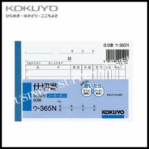 コクヨ KOKUYO  NC複写薄 ノーカーボン 3枚仕切書<B7ヨコ型5行50組> ウ-365N
