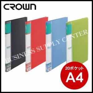 クラウン u green クリアーファイルA4リーズナブル<A4タテ20ポケット> CR-CFL20 (M201703)